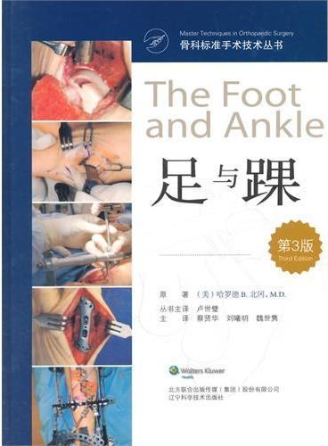 足与踝 第3版