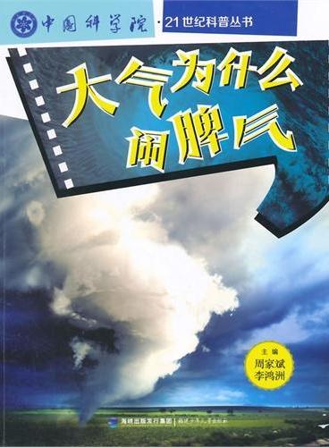 中国科学院21世纪科普丛书——大气为什么闹脾气