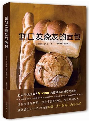 割口发烧友的面包