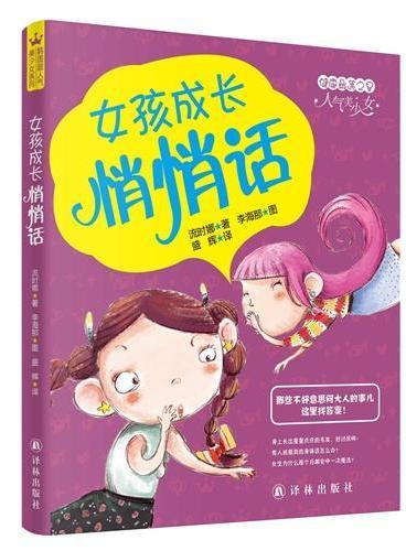 女生成长悄悄话(韩国超人气美少女系列畅销童书:送给漂亮女生的最特别的成长礼物!身上怎么长出星星点点的毛,好讨厌啊!有人摸我的身体怎么办啊?……那些不好意思问大人的事儿,这里找答案!)
