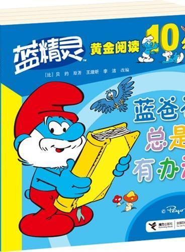 蓝精灵黄金阅读10分钟—蓝爸爸总是有办法(比利时国宝级形象蓝精灵,全书围绕蓝爸爸展开,让孩子领略蓝爸爸的独特魅力。大字拼音,故事结尾附有互动提示,便于孩子独立阅读,联系现实生活汲取智慧。)