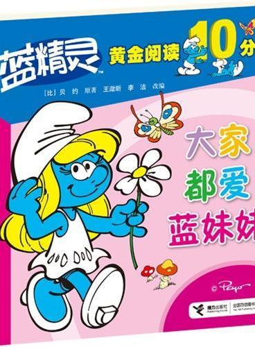 蓝精灵黄金阅读10分钟—大家都爱蓝妹妹(比利时国宝级形象蓝精灵,全书围绕蓝妹妹展开,让孩子领略蓝妹妹的独特魅力。大字拼音,故事结尾附有互动提示,便于孩子独立阅读,联系现实生活汲取智慧。)