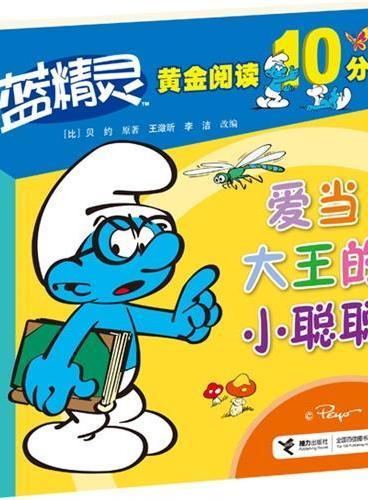 蓝精灵黄金阅读10分钟—爱当大王的小聪聪(比利时国宝级形象蓝精灵,全书围绕聪聪展开,让孩子领略聪聪的独特魅力。大字拼音,故事结尾附有互动提示,便于孩子独立阅读,联系现实生活汲取智慧。)