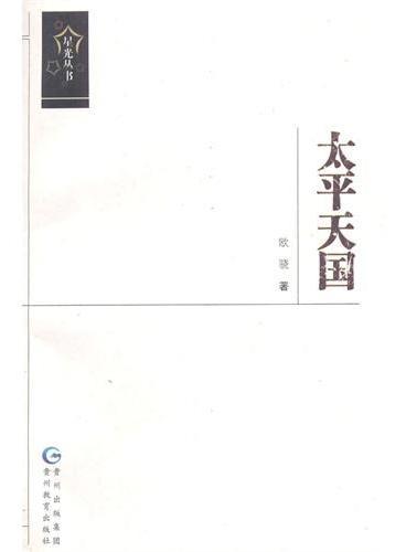 星光丛书-太平天国