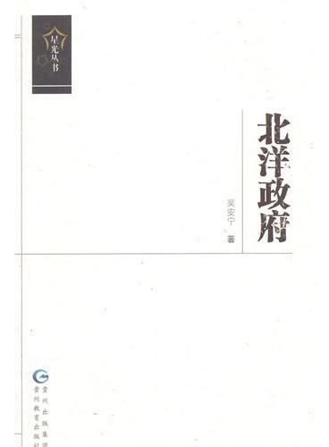 星光丛书-北洋政府