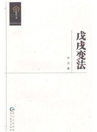 星光丛书-戊戌变法