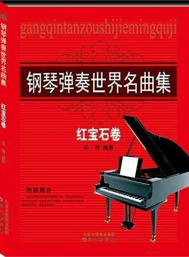 钢琴弹奏世界名曲集红宝石卷