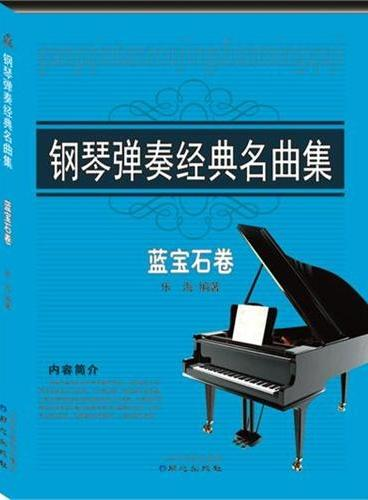 钢琴弹奏经典名曲集蓝宝石卷