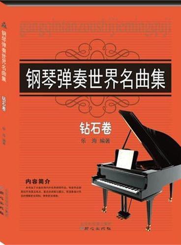 钢琴弹奏世界名曲集钻石卷