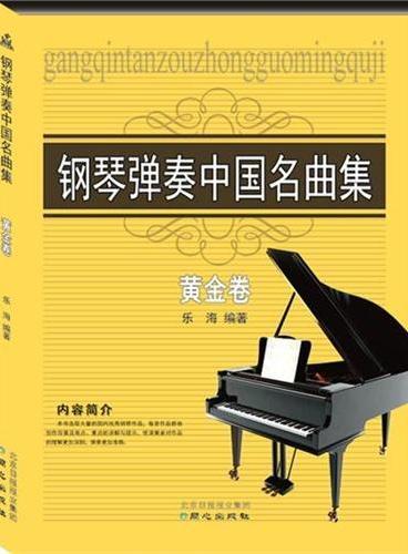 钢琴弹奏中国名曲集黄金卷