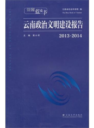 云南蓝皮书·2013~2014云南政治文明建设报告