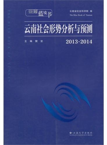 云南蓝皮书·2013~2014云南社会形势分析与预测