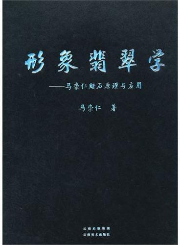 形象翡翠学——马崇仁赌石原理与应用