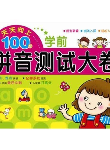 学前拼音测试大卷1