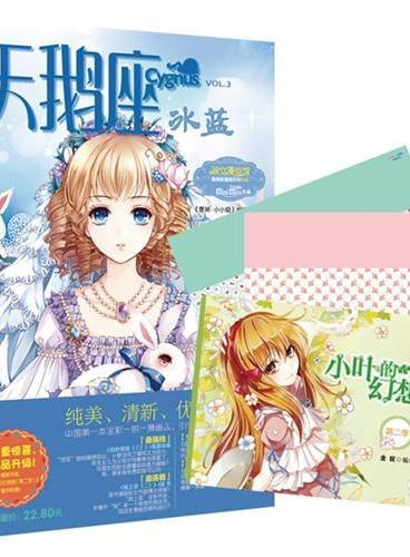 小小姐唯美新漫画系列16--天鹅座·冰蓝(升级版)人气连载+精致短篇+典雅揷绘+精彩小说+赠精美书皮