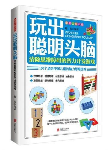 最强大脑训练:玩出聪明头脑 清除思维障碍的智力开发游戏 150个适合中国儿童的脑力思维游戏。 大脑潜能的开发程度决定孩子人生的成败,每个孩子都是独特的,都具有无穷的潜力!