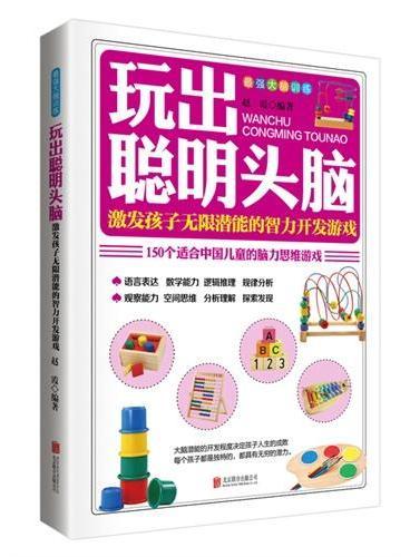 最强大脑训练:玩出聪明头脑激发孩子无限潜能的智力开发游戏,激发孩子150个适合中国儿童的脑力思维游戏,大脑潜能的开发程序决定孩子人生的成败,每个孩子都是独特的,都具有无穷的潜力!