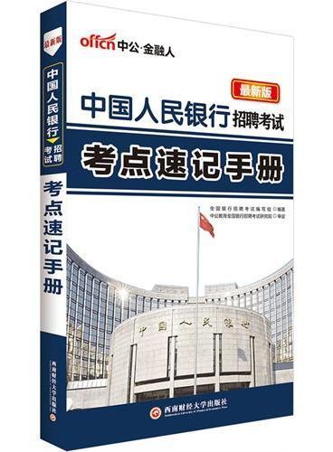 中国人民银行招聘考试考点速记手册