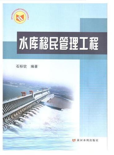 水库移民管理工程