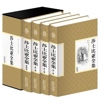精装国学馆-莎士比亚全集(精装16开 全四卷)