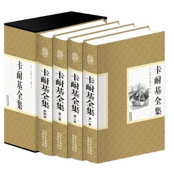 精装国学馆-卡耐基全集(精装16开,全四卷)