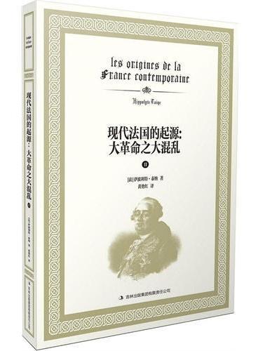 现代法国的起源:大革命之大混乱