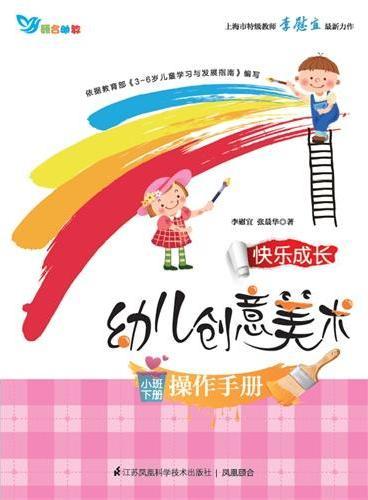 快乐成长 幼儿创意美术 操作手册(小班下册)