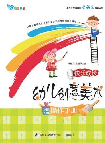 快乐成长 幼儿创意美术 操作手册(中班下册)