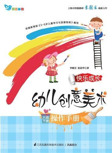 快乐成长 幼儿创意美术 操作手册(大班下册)
