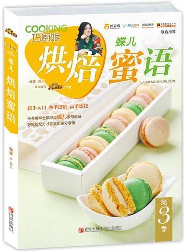 蝶儿烘焙蜜语(搜狐美食名博、面点大师蝶儿的第一本烘焙图书来啦! )