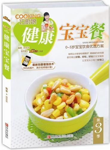 健康宝宝餐(0~3岁宝宝饮食优选方案)(如何让小宝宝吃得更好?搜狐美食名博圆猪猪为您支招。)