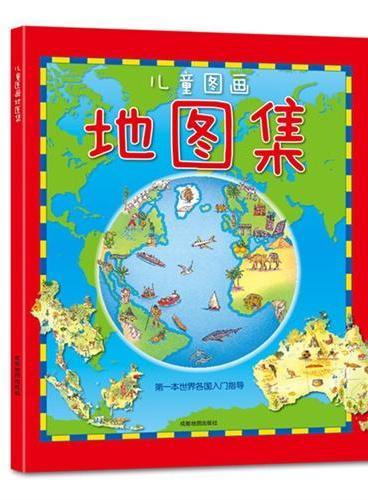 儿童图画地图集