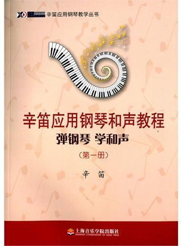 弹钢琴 学和声(第一册)辛笛应用钢琴和声教程