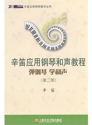 弹钢琴 学和声(第二册)辛笛应用钢琴和声教程