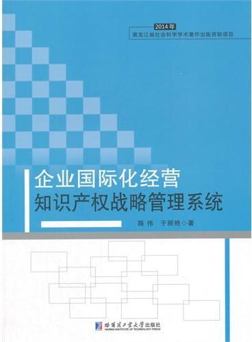 企业国际化经营知识产权战略管理系统