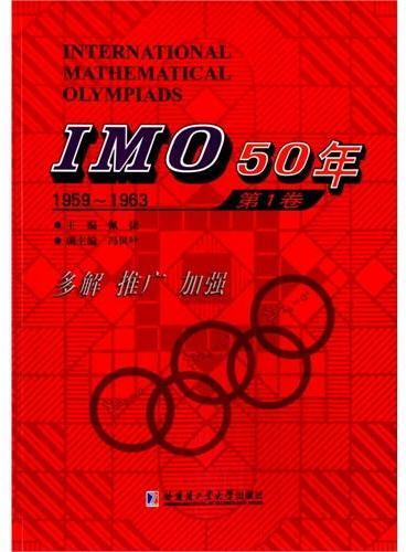 IMO 50年.第1卷,1959~1963