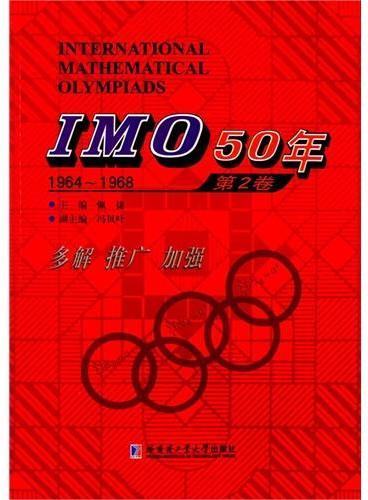 IMO 50年.第2卷,1964~1968