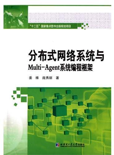 分布式网络系统与Multi-Agent系统编程框架