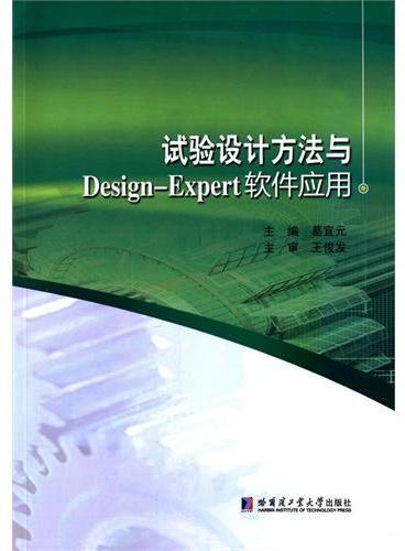 试验设计方法与Design-Expert软件应用