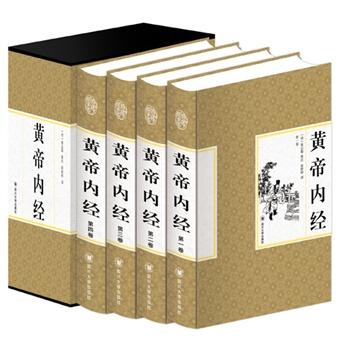 精装国学馆-黄帝内经(精装16开 全四卷)