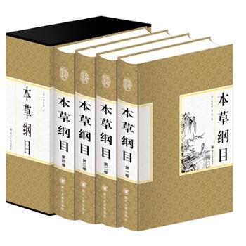精装国学馆-本草纲目(精装16开,全四卷)