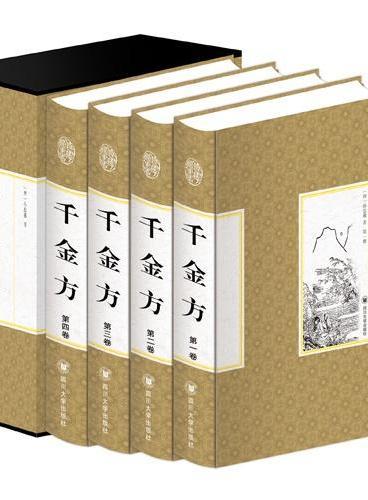精装国学馆-千金方(精装16开,全四卷)