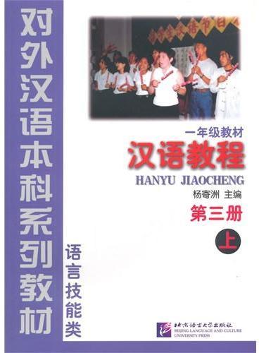 汉语教程3(上)(含1MP3)