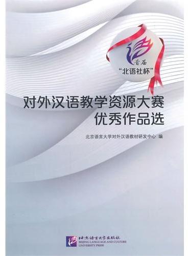 """首届""""北语社杯""""对外汉语教学资源大赛优秀作品选"""