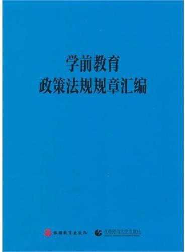 学前教育政策法规规章汇编