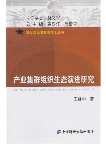 产业集群组织生态演进研究