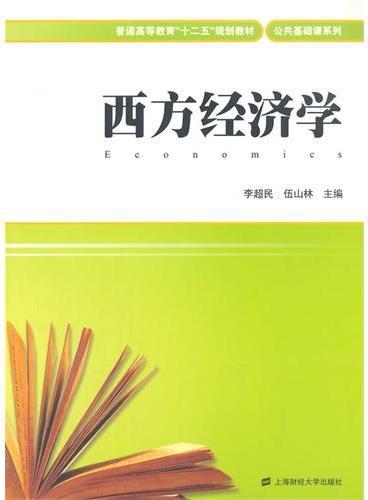 西方经济学(附《西方经济学习题集》)