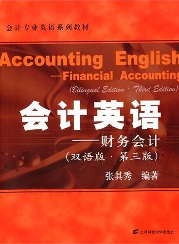 会计英语——财务会计(第三版)