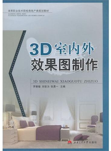 3D室内外效果图制作