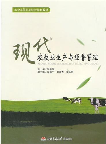 现代农牧业生产与经营管理